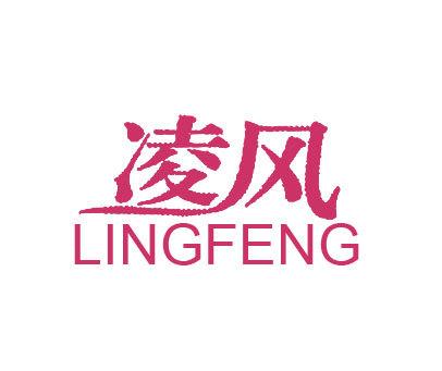 凌风-LINGFENG