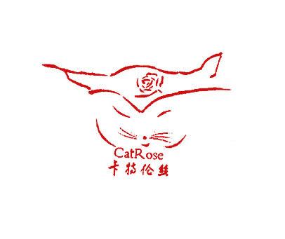 卡特伦丝-CATROSE