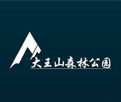 大王山森林公园