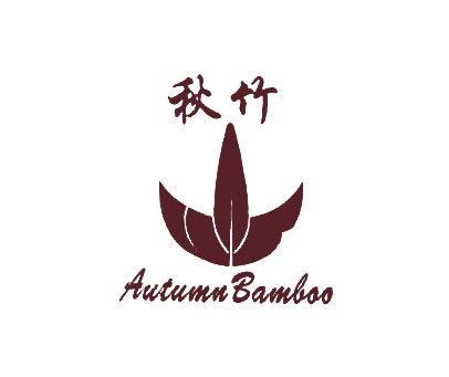 秋竹-AUTUMNBAMBOO