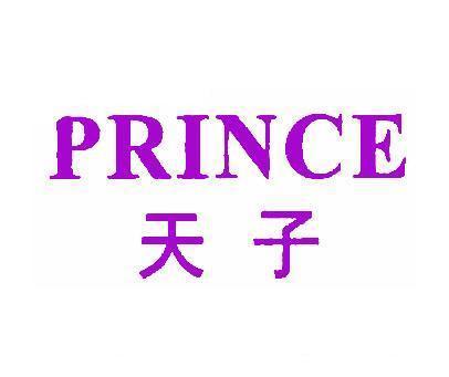 天子-PRINCE