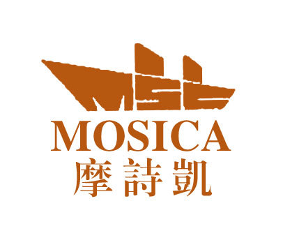 摩诗凯-MOSICA-MSC