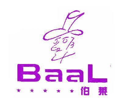 伯莱-BAAL