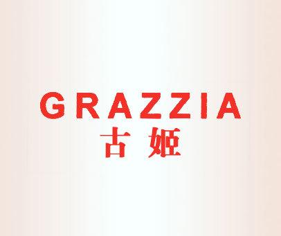 古姬-GRAZZIA