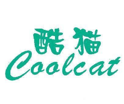 酷猫-COOLCAT