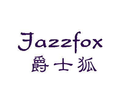 爵士狐-JAZZFOX