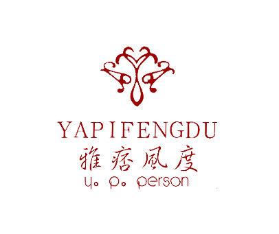 雅痞风度-YPPERSON
