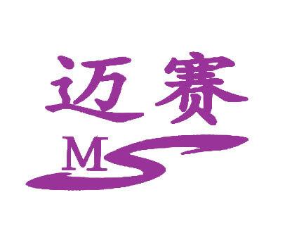 迈赛-MS
