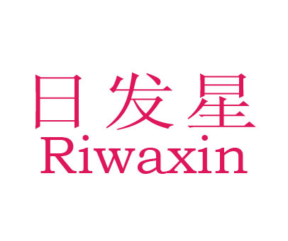 日发星-RIWAXIN