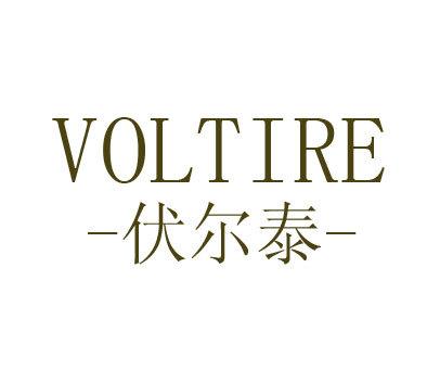 伏尔泰-VOLTIRE