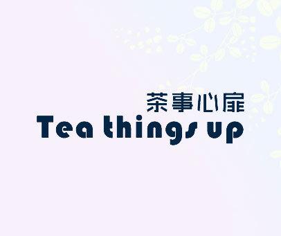 茶事心扉 TEA THINGS UP