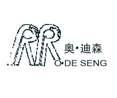 奥迪森-O.DESENG