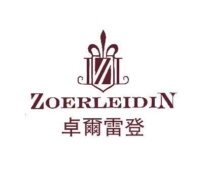 卓尔雷登-ZOERLEIDIN