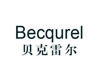 贝克雷尔-BECQUEREL