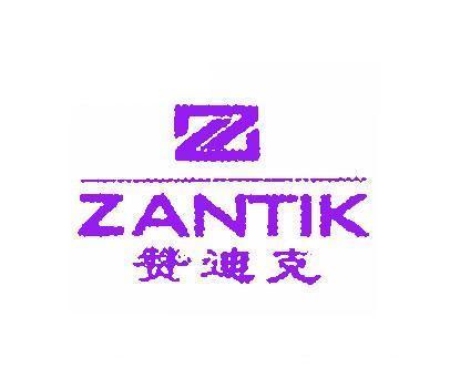 赞迪克-ZANTIK