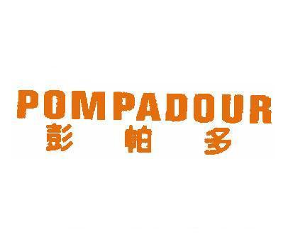 彭帕多-POMPADOUR