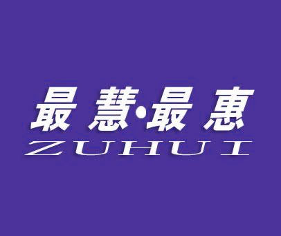 最慧最惠-ZUIHUI