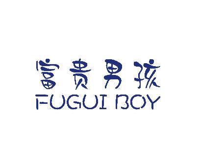 富贵男孩-FUGUIBOY