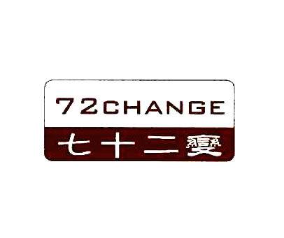 七十二变-CHANGE