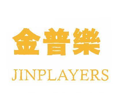 金普乐-JINPLAYERS