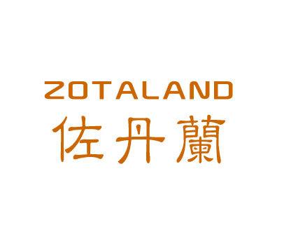 佐丹兰-ZOTALAND