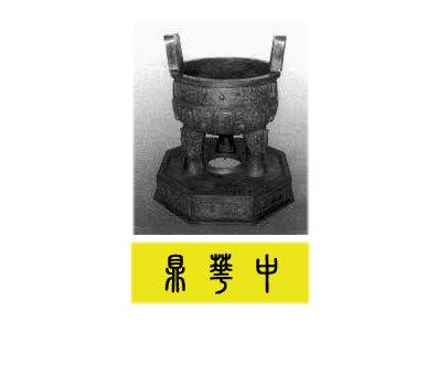 中华鼎-CHUNGHWADING