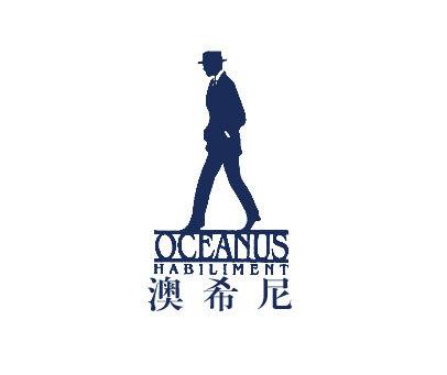 澳希尼-OCEANUSHABILIMENT