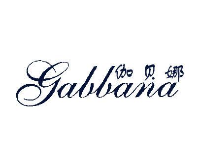 伽贝娜-GABBANA