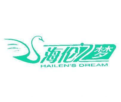 海伦之梦-HAILENSDREAM