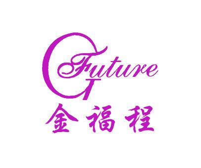 金福程-FUTURE
