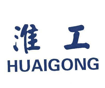 淮工-HUAIGONG