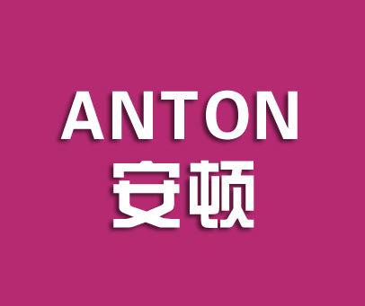安顿-ANTON