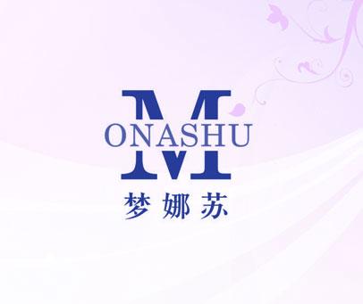 梦娜苏-MONASHU
