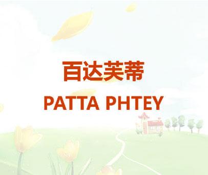 百達芙蒂 PATTA PHTEY