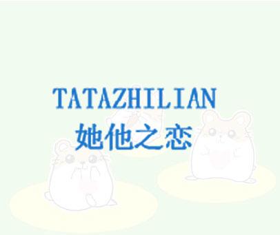 她他之戀 TATAZHILIAN