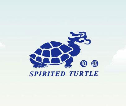 龜派SPIRITED TURTLE