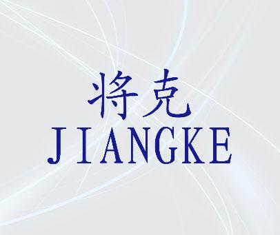 將克JIANGKE