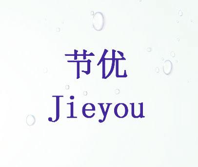 節優JIEYOU
