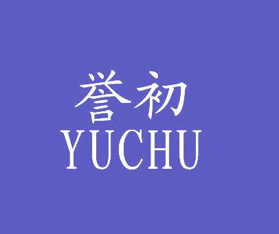 譽初YUCHU