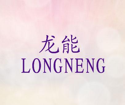 龙能LONGNENG