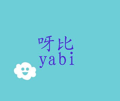 呀比yabi