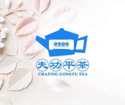 茶平功夫 CHAPING GONGFU TEA