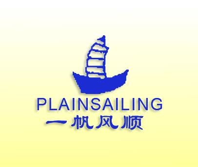 一帆风顺-PLAINSAILING