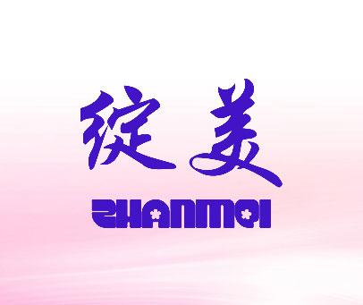 绽美ZHANMEI