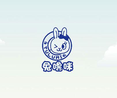 兔嚕咪TULUMI