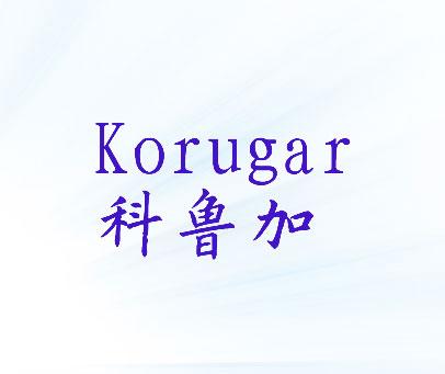 科魯加 KORUGAR