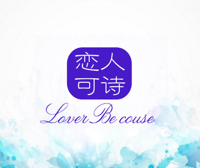 恋人可诗LOVER BECOUSE