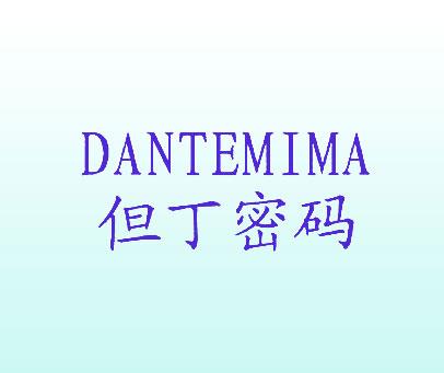 但丁密碼DANTEMIMA