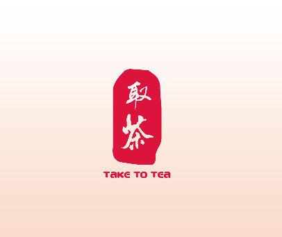 取茶 TAKE TO TEA