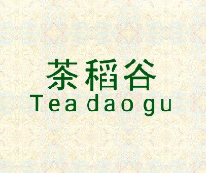 茶稻谷 TEA DAO GU